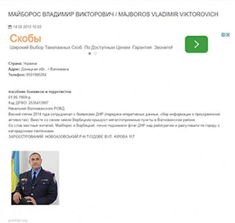 Владимир Майборос