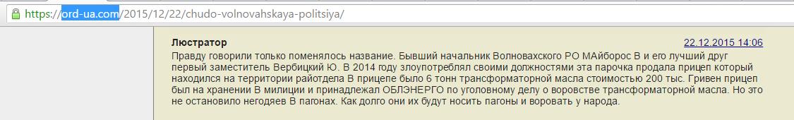 Майборос - коментар