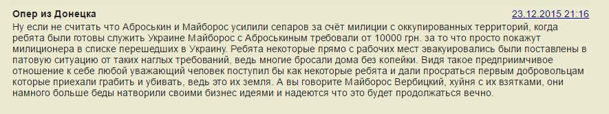 Володимир Майборос - коментар